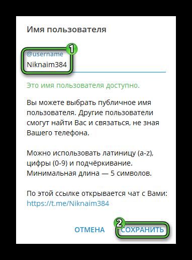 Выбор имени пользователя в настройках Telegram Desktop
