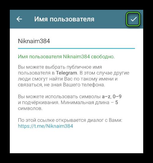 Выбор имени пользователя в настройках Telegram