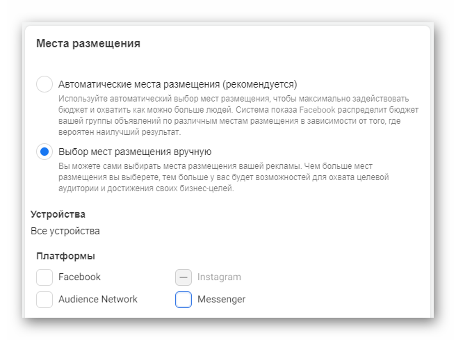 Выбор места размещения рекламы в Инстаграме через Фейсбук