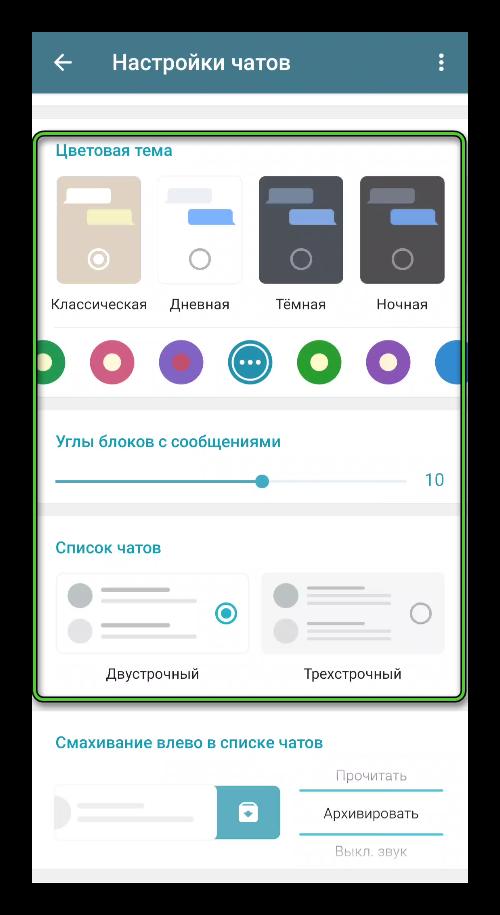 Выбор темы в настройках Telegram