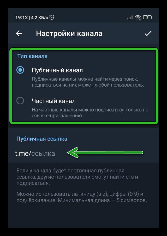 Выбор типа канала при создании в Телеграме