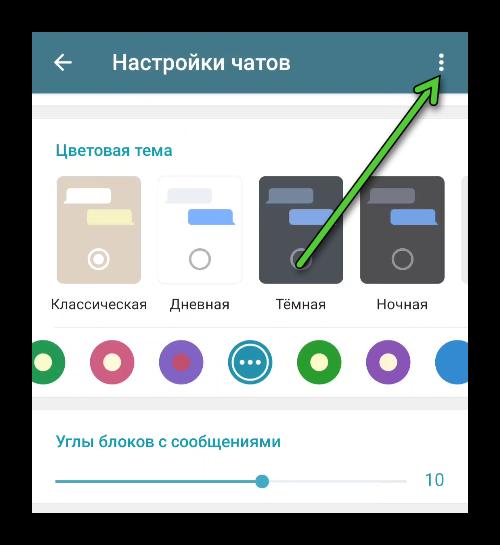 Вызов контекстного меню на странице Настройки чатов в Telegram