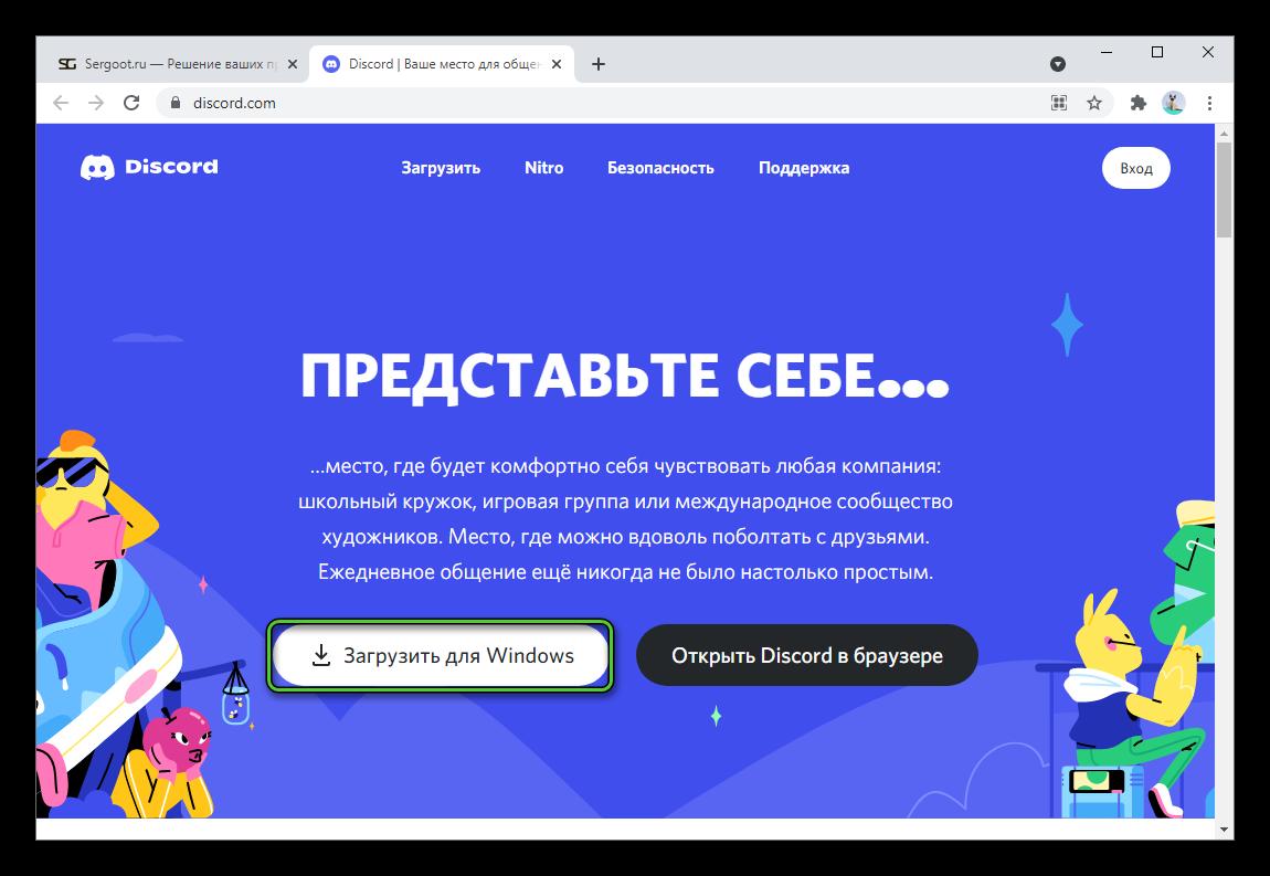 Загрузить Discord для Windows с официального сайта