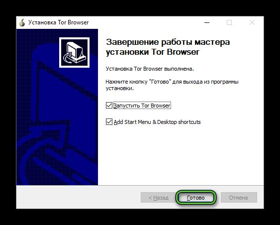 Завершение установки Tor Browser