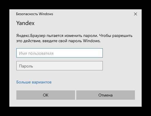 Базовая защита раздела паролей и карт в Яндекс браузере
