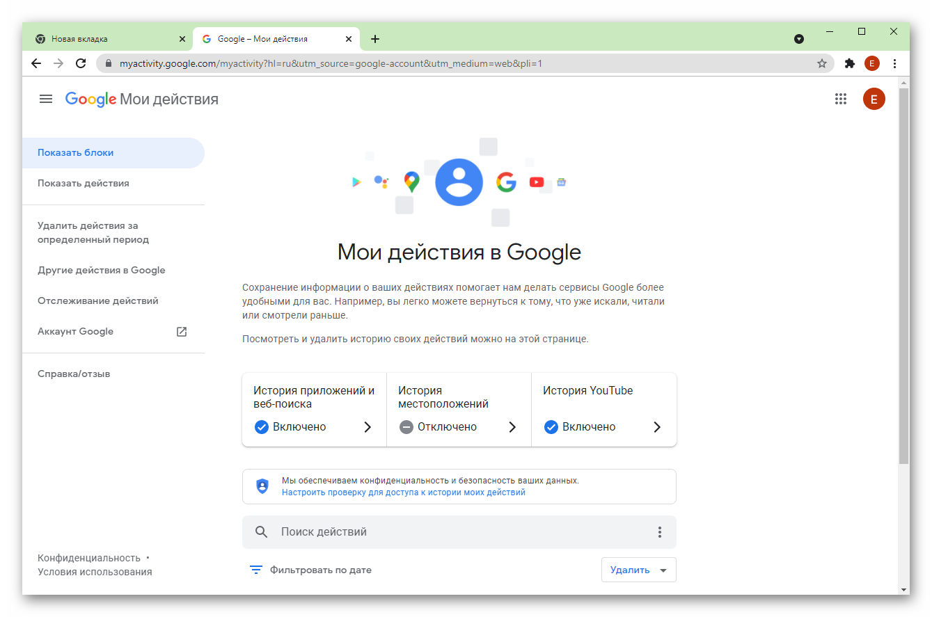 Google Мои действия Google Chrome