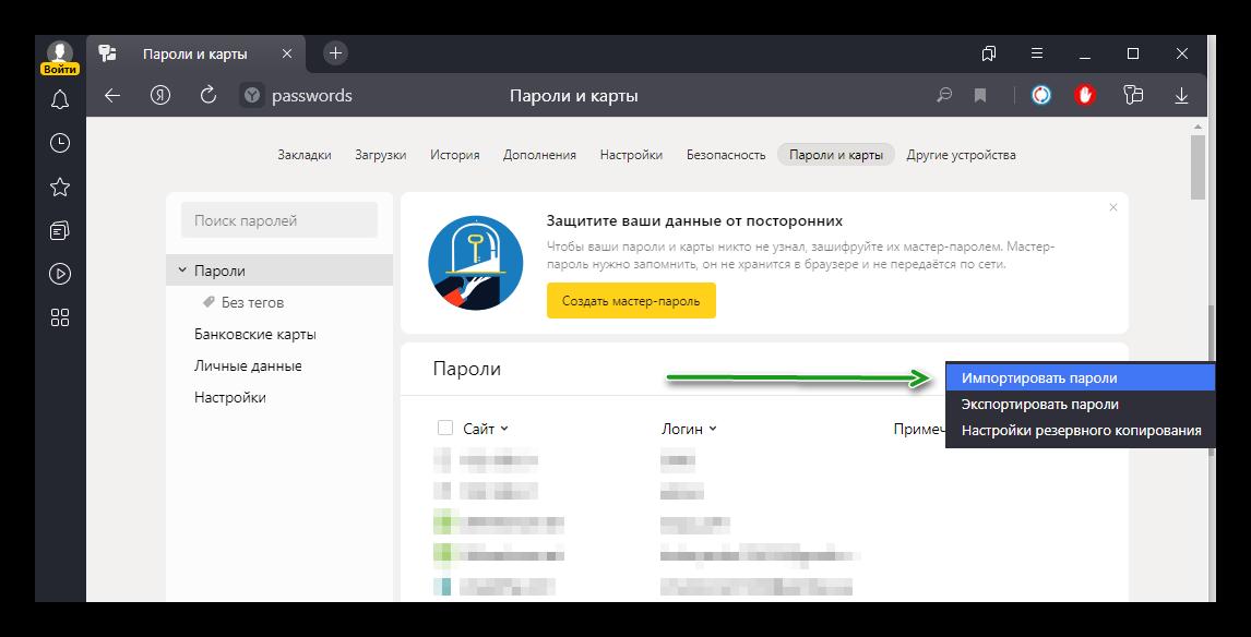 Импорт паролей в Яндекс Браузере