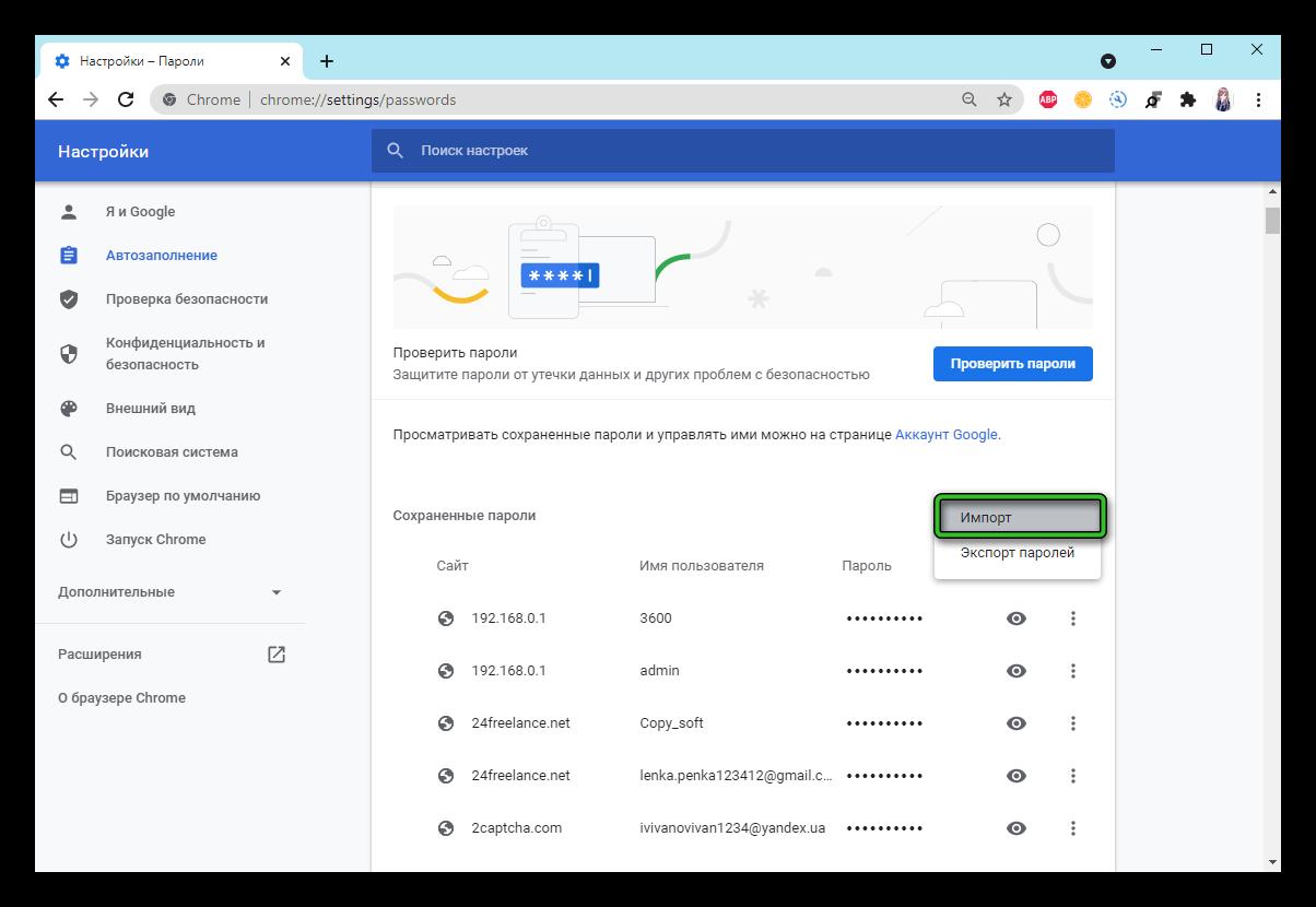 Импорт паролей в браузер Google Chrome из файла Аваст