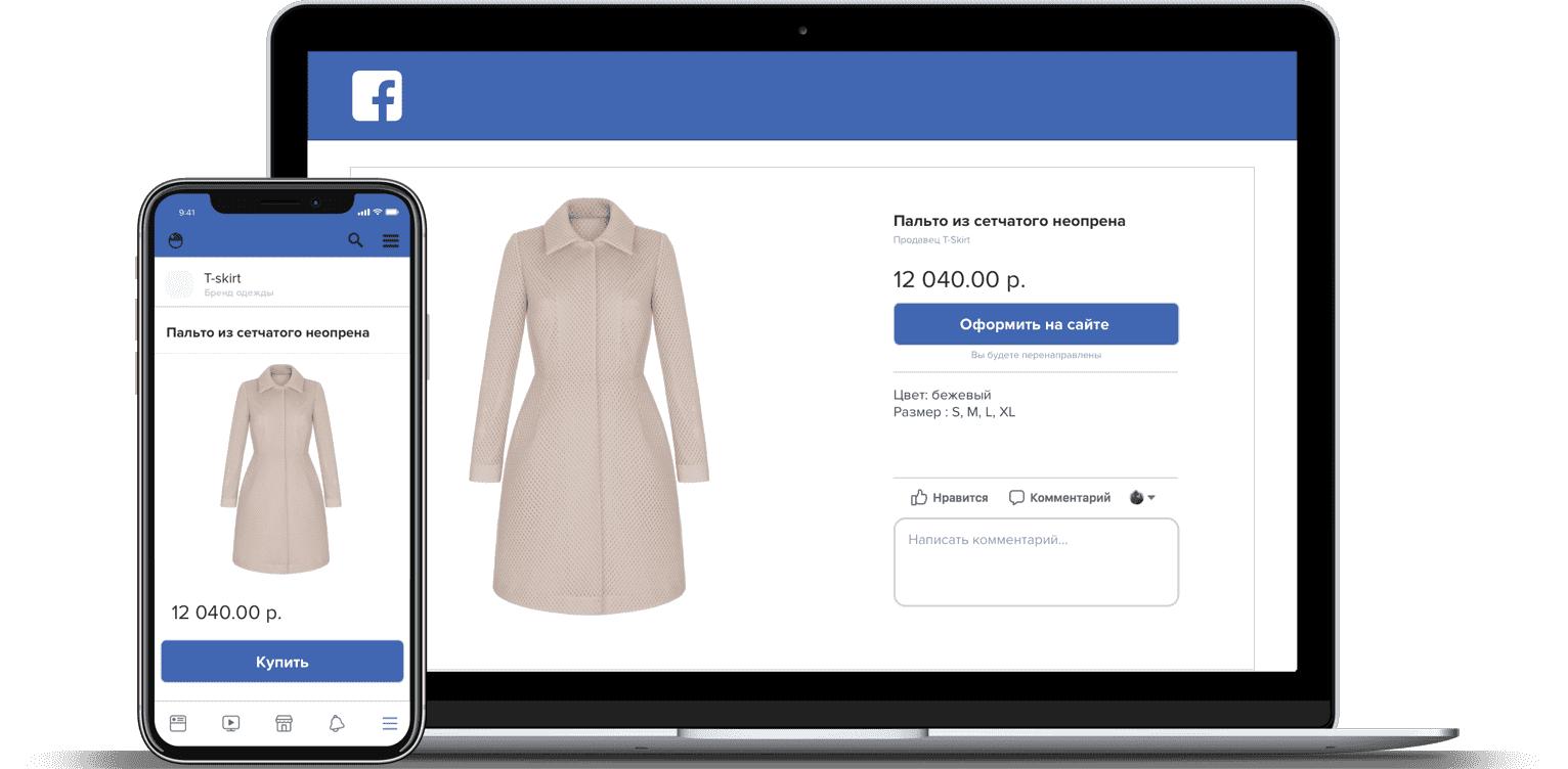 Интернет-магазин в Facebook