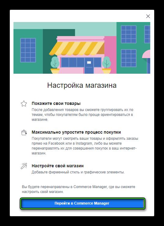Настройка магазина в Фейсбуке
