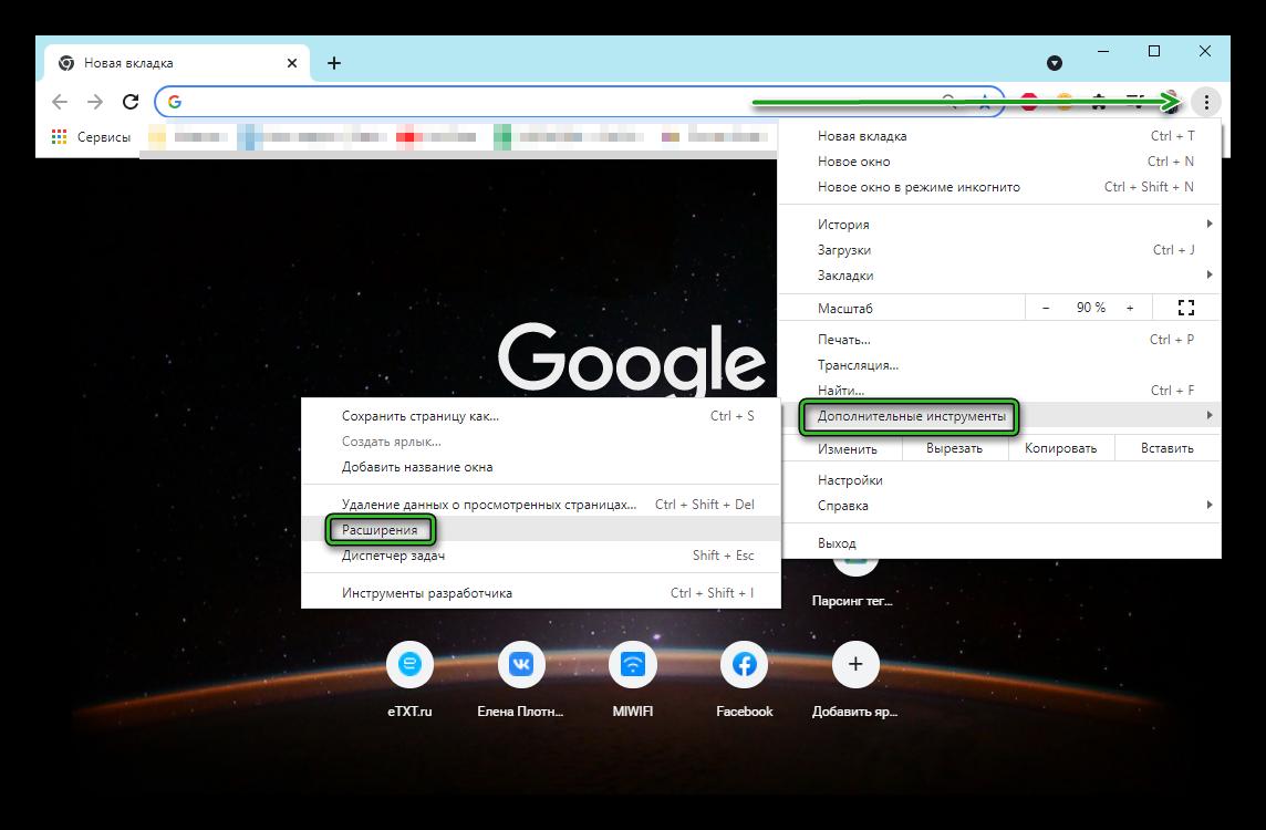 Открыть расширения в браузере Хром