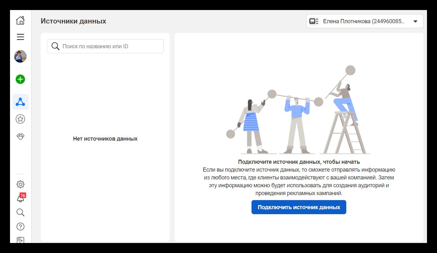 Подключить источник данных для настройки Пиксель Фейсбук