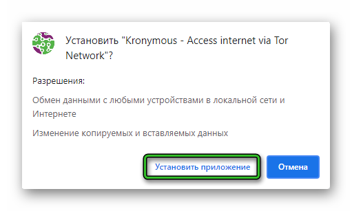 Подтверждение установки приложения Kronymous
