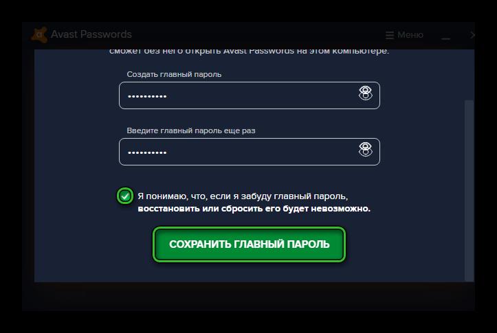 Создание главного пароля в антивирусе Аваст