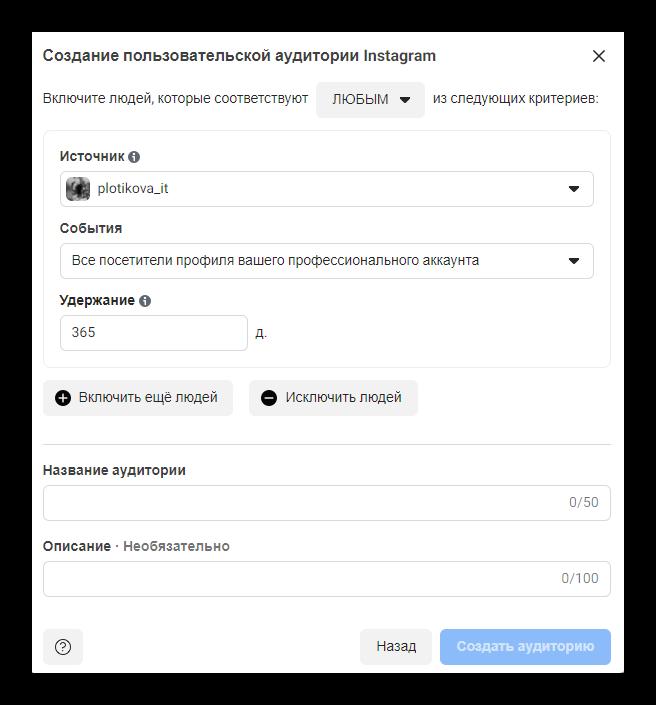 Создание пользовательской аудитории Инстаграм