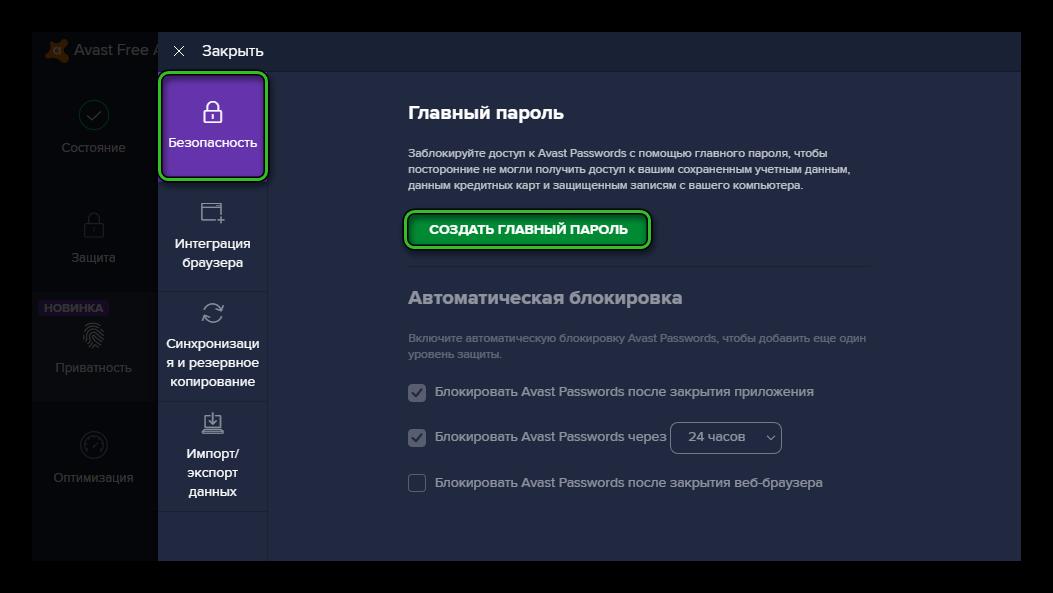 Создать главный пароль в Аваст