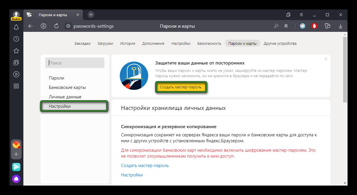 Создать мастер-пароль в Яндекс Браузере