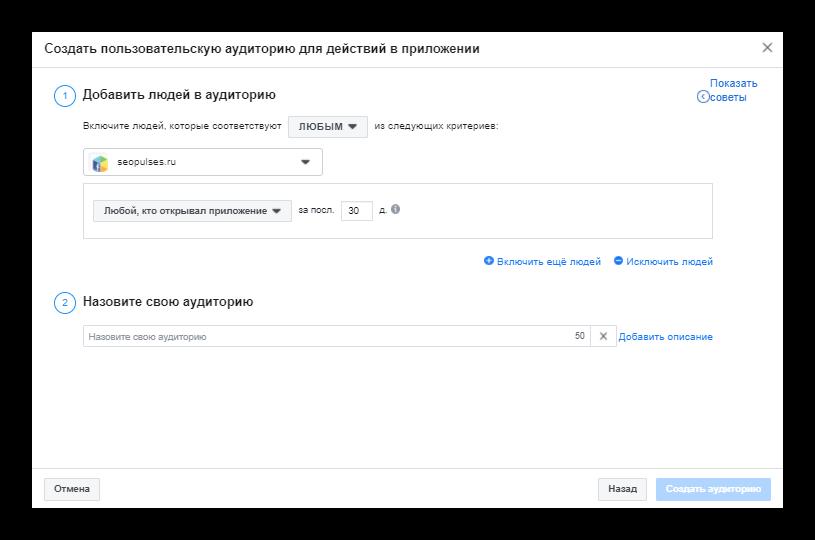 Создать пользовательску аудиторию для действий в приложении в Фейсбуке