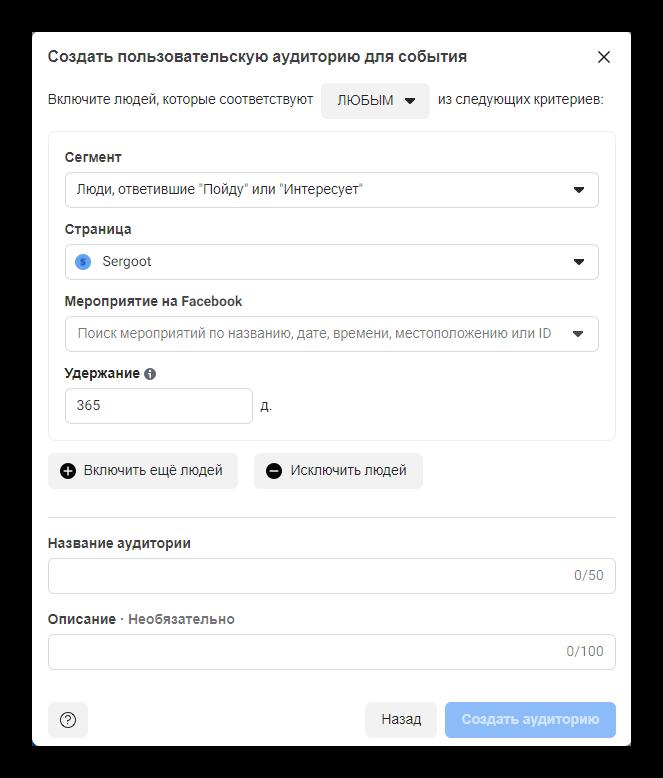 Создать пользовательскую аудиторию для события в Фейсбуке