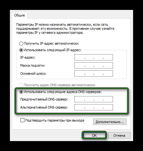Свойства- IP версии 4 -TCP-IPv4-