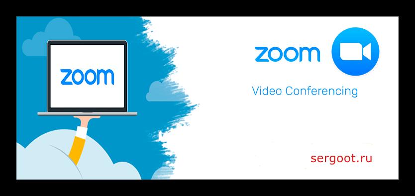 Техническая поддержка Zoom