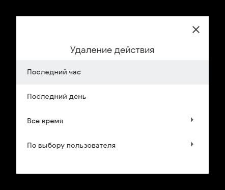 Удалить действия в Google по дате или выобру пользователя