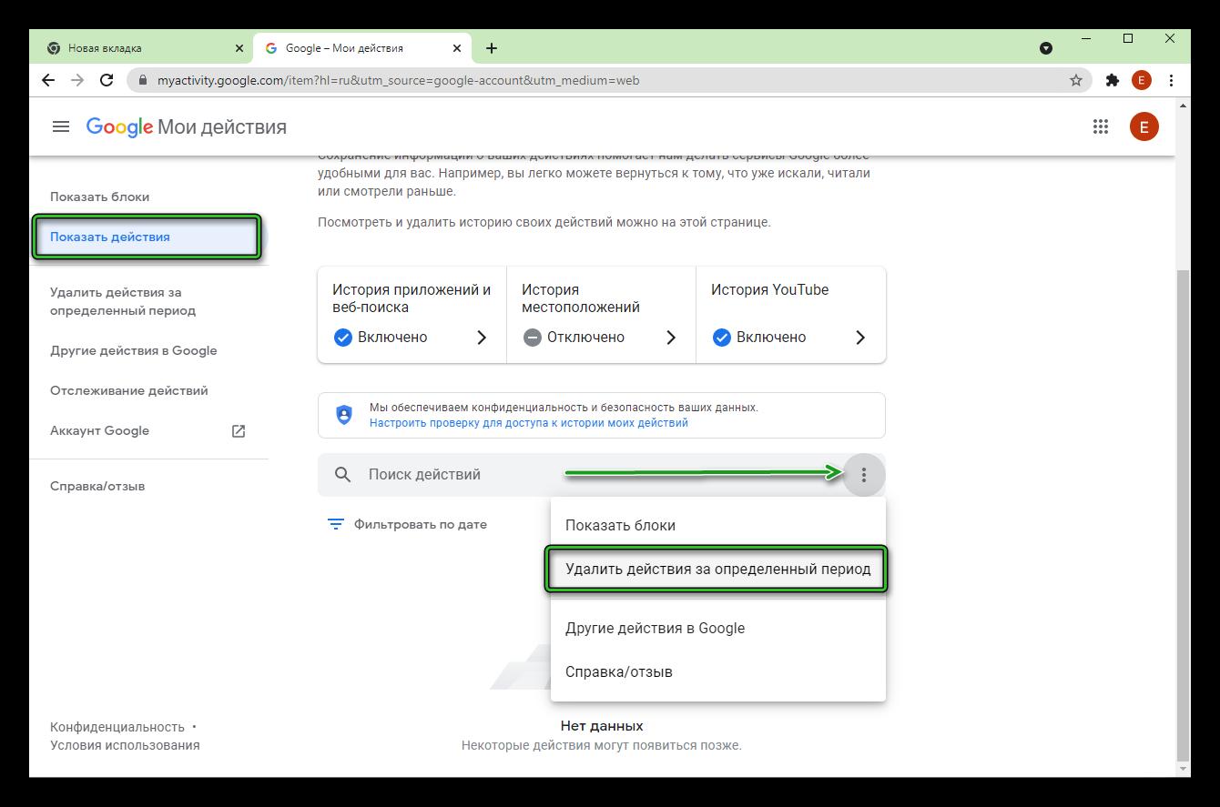 Удалить историю запросов в Google Chrome
