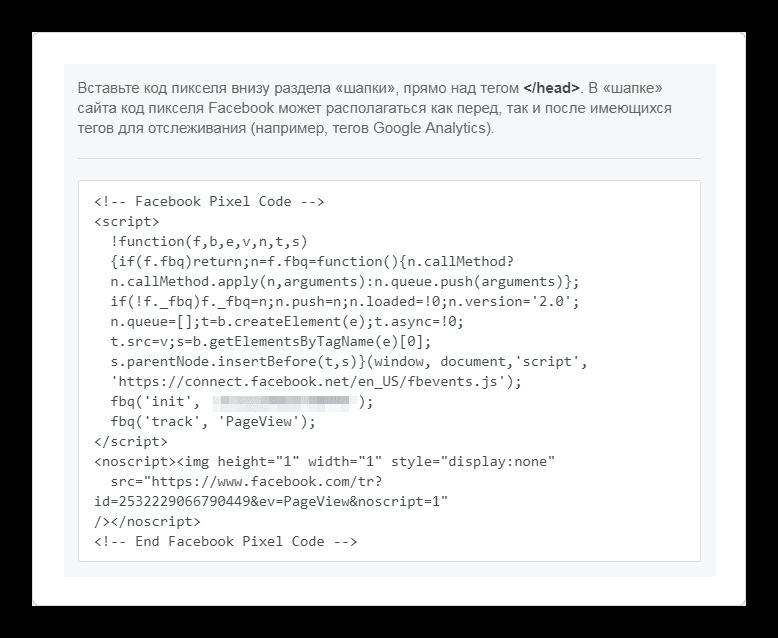 Установка кода Пикселя Фейсбук на Сайт