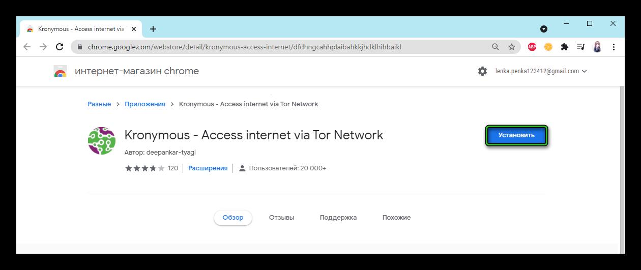 Установка приложения Kronymous из интернет-магазина Chrome