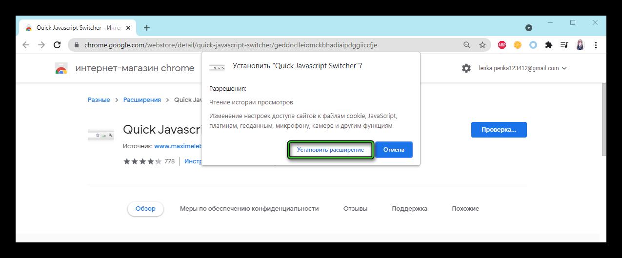 Устанвока плагина Quick Javascript Switcher для отключения скриптов