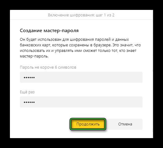 Включение шифрования в Яндекс Браузере
