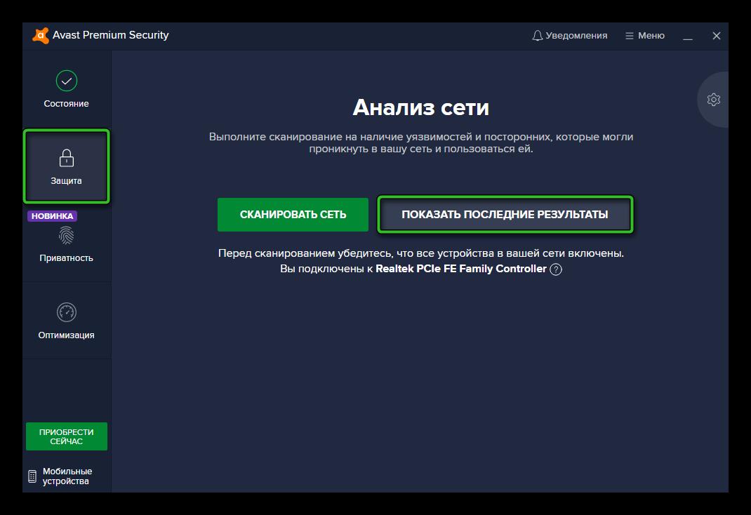 Анализ сети в Ават про антивирус