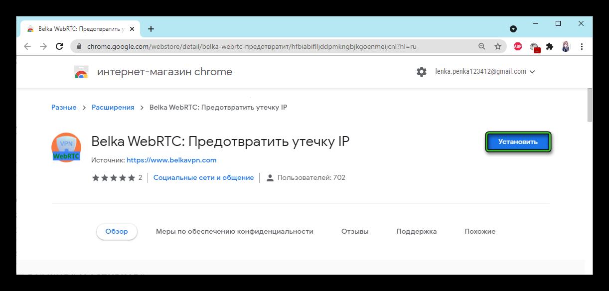 Belka WebRTC- Предотвратить утечку IP Google Chrome