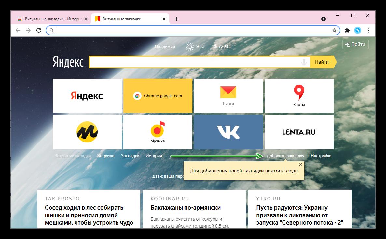 Добавление новой визуальной закладки в Google Chrome