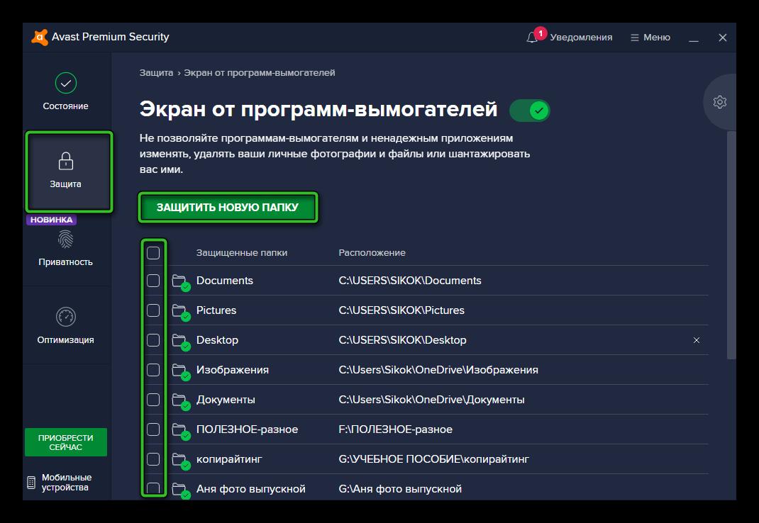 Экран от программ вымогателей в Аваст Про Антивирус