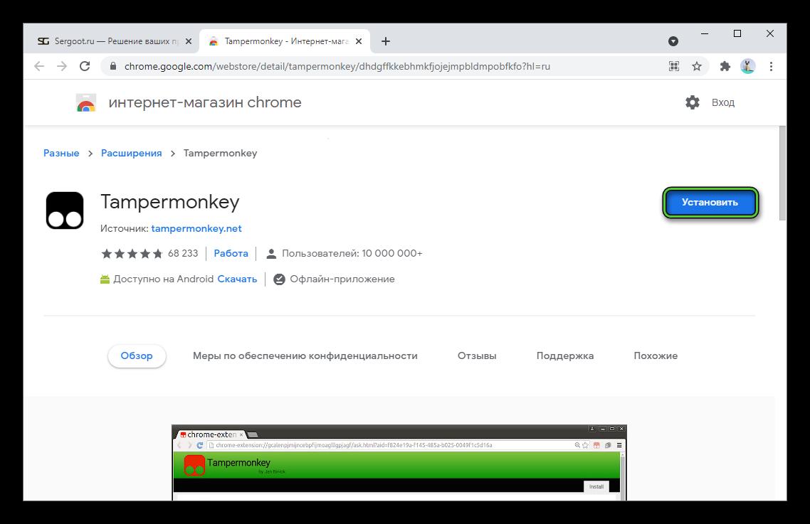 Кнопка Установить Tampermonkey для Chrome