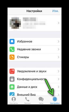 Настройки Telegram на iPhone