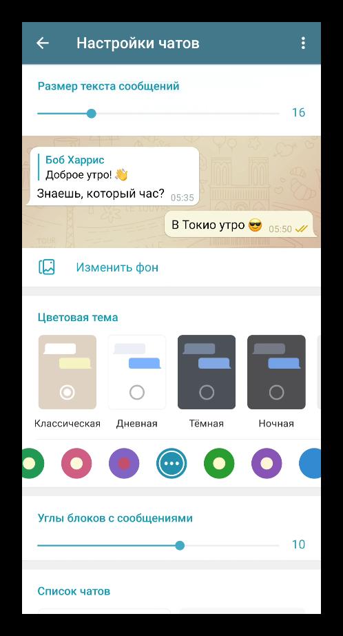 Настройки чатов Telegram