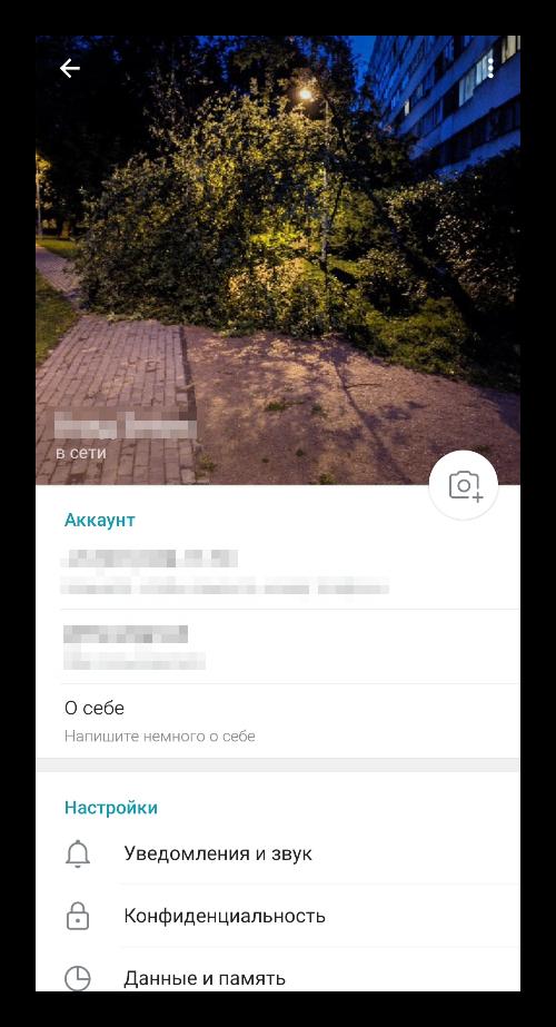 Настройки профиля Telegram