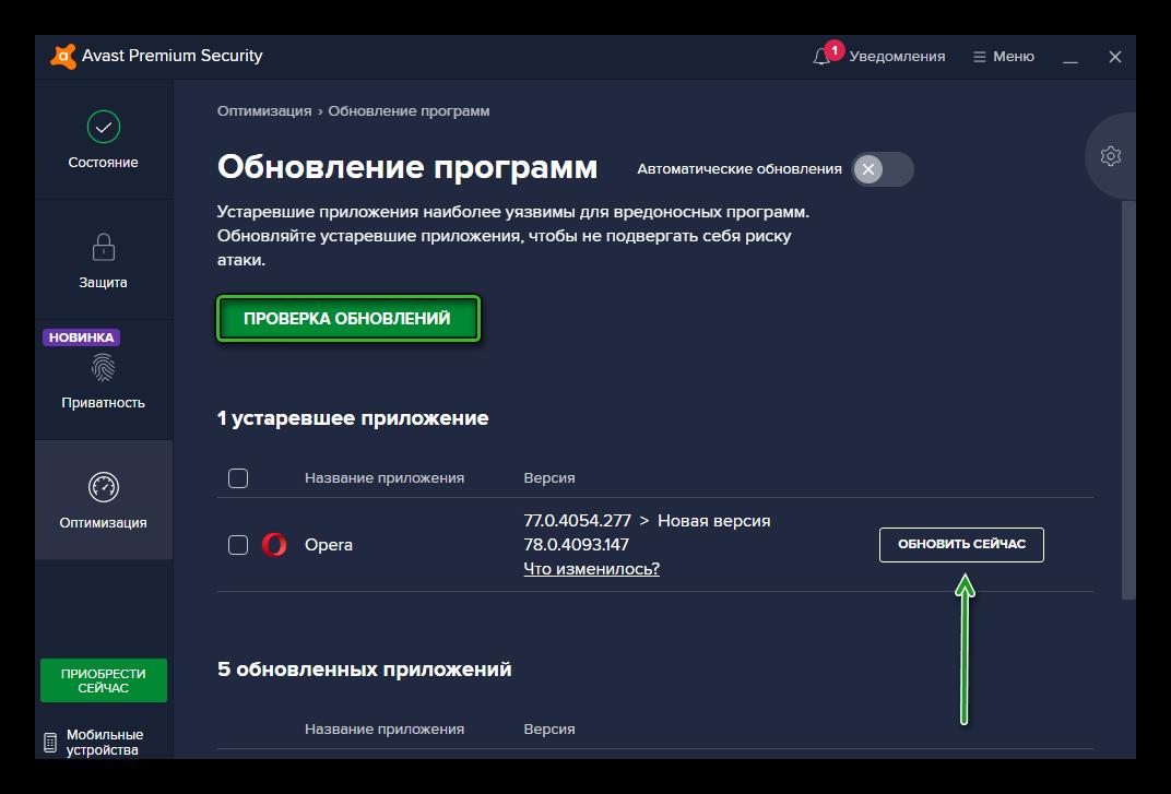 Обновление программ в Аваст Про Антивирус