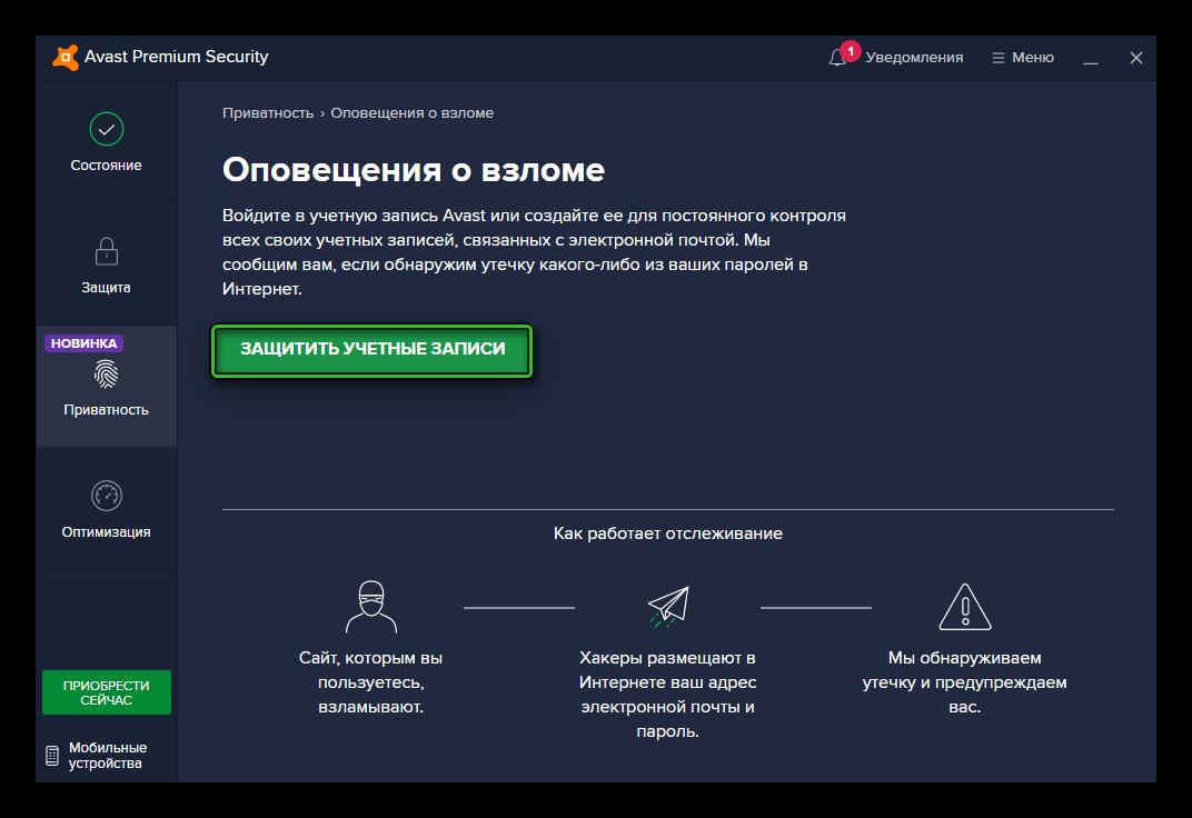 Оповещение о взломе в Аваст Про Антивирус