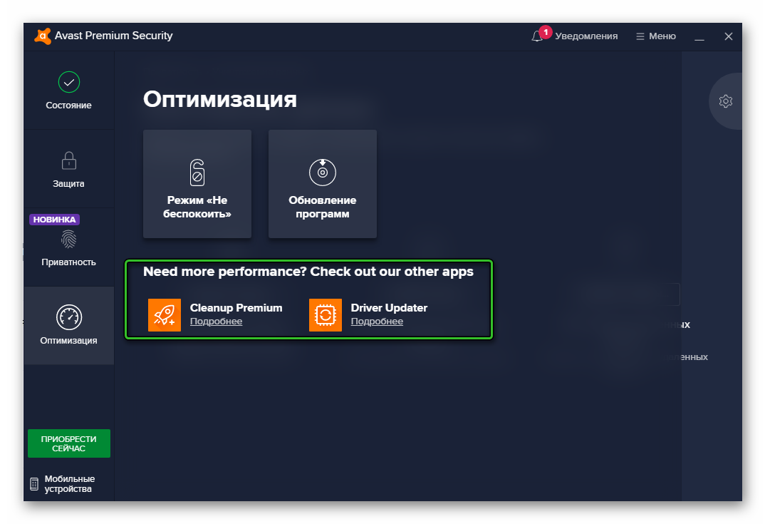 Оптимизация в Аваст Про Антивирус