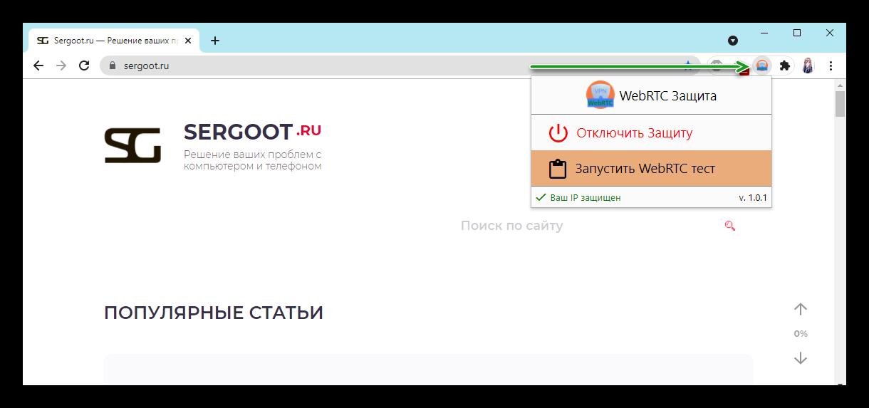 Отключение webrtc в Хром с помощью расширения