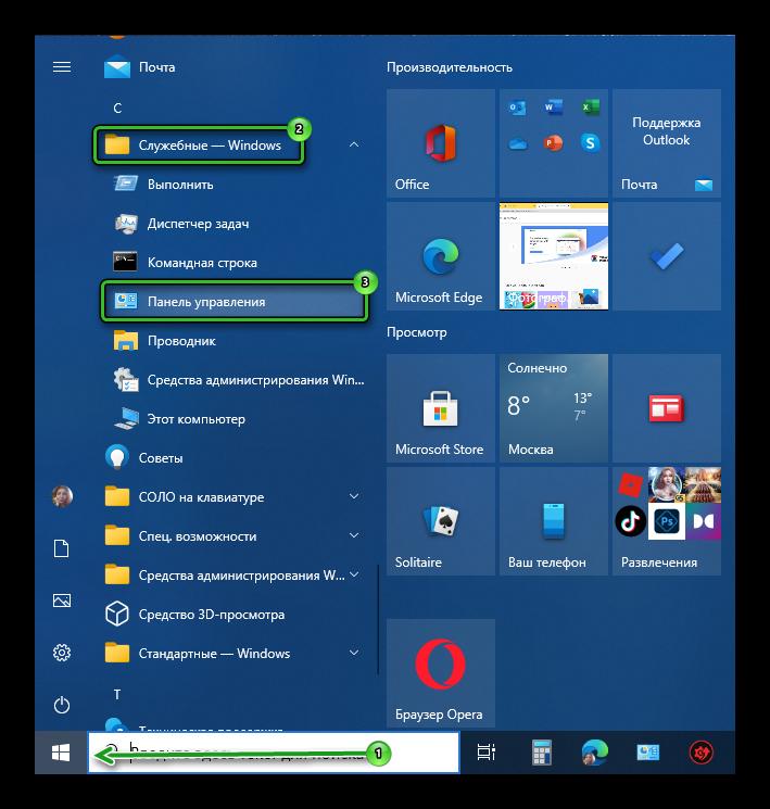 Открыть Панель управления для удаления Скайп