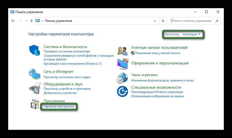 Панель управления - удаление программы Скайп