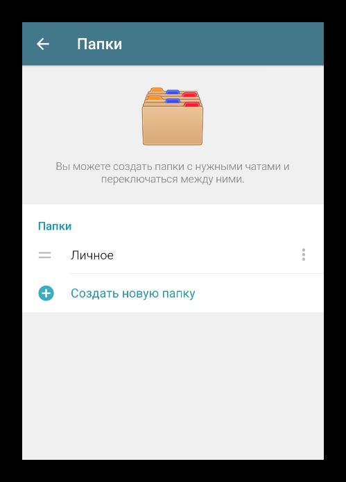 Папки с чатами в Telegram