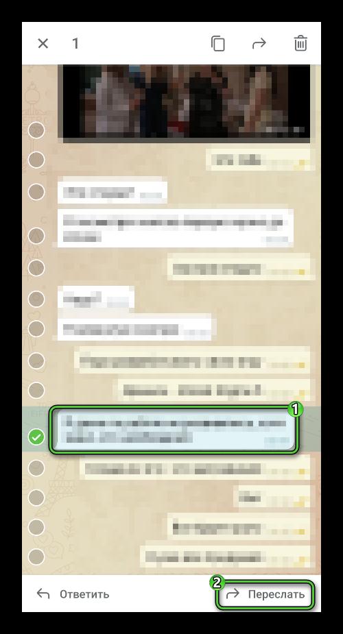 Переслать сообщение в Telegram