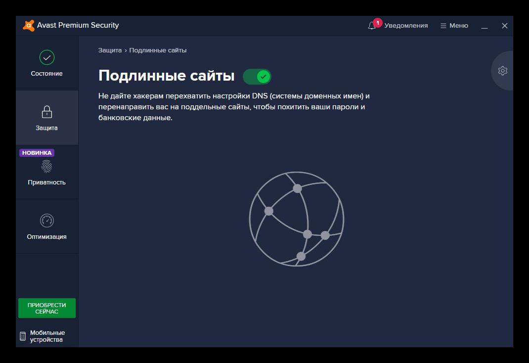 Подлинные сайты в Аваст Про Антивирус