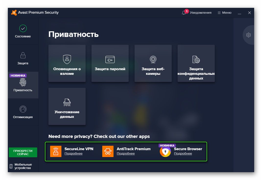 Приватность в Аваст Про Антивирус