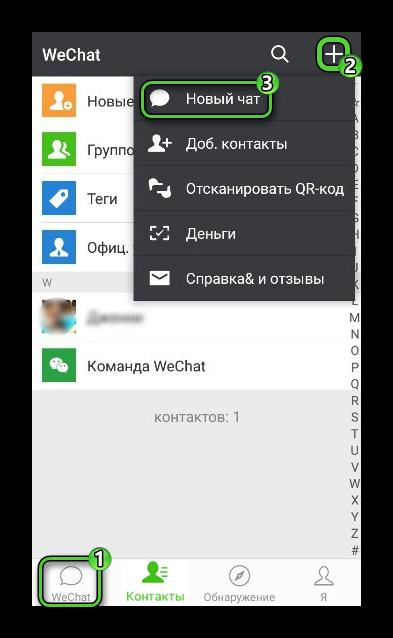 Пункт Новый чат в меню WeChat